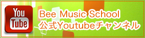 Youtube Bee Music School 公式チャンネル